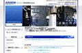エジソン熱処理株式会社 「エジソン熱処理株式会社」 福岡県飯塚市にあるエジソン熱処理株式会社。 独自開発の技術である真空熱処理炉を用いた真空熱処理や、ハイパー窒化「エジソンハード処理」で金属熱処理を行います。 一歩上の耐摩耗性や真空ろう付けをお求めの企業様は是非お問い合わせください。