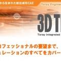 樹脂流動解析ソフト「3D TIMON」を導入します。